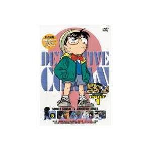 名探偵コナンDVD PART1 Vol.5 [DVD]|ggking