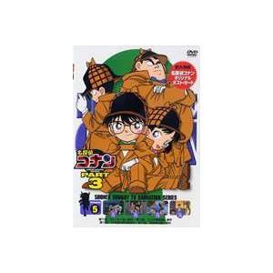 名探偵コナンDVD PART3 vol.5 [DVD]|ggking