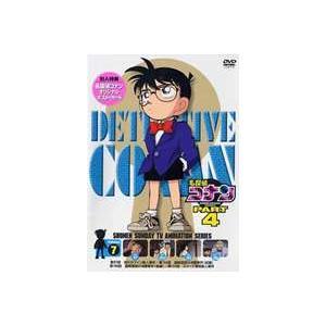 名探偵コナンDVD PART4 vol.7 [DVD]|ggking