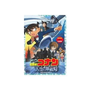 劇場版 名探偵コナン 天空の難破船 スタンダード・エディション(通常盤) [DVD]|ggking