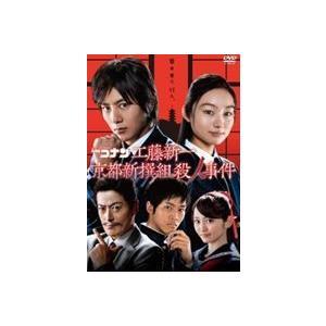 名探偵コナン ドラマスペシャル 工藤新一 京都新撰組殺人事件 [DVD]|ggking