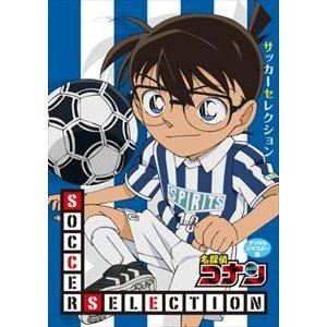 名探偵コナン Soccer Selection [DVD]|ggking