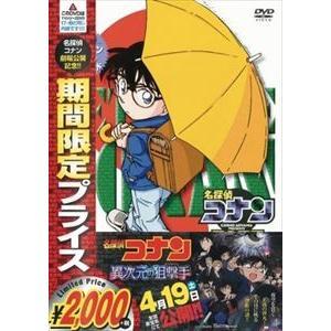 名探偵コナン PART17 Vol.2(期間限定スペシャルプライス盤) [DVD]|ggking