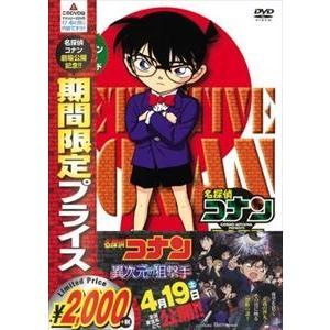 名探偵コナン PART17 Vol.3(期間限定スペシャルプライス盤) [DVD]|ggking
