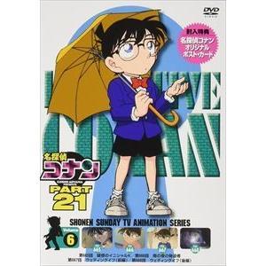 名探偵コナン PART21 Vol.6 スペシャルプライス盤 [DVD]|ggking