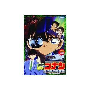 劇場版 名探偵コナン 瞳の中の暗殺者 [DVD]|ggking
