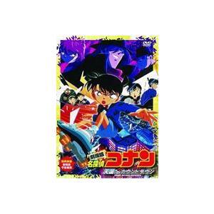 劇場版 名探偵コナン 天国へのカウントダウン [DVD]|ggking