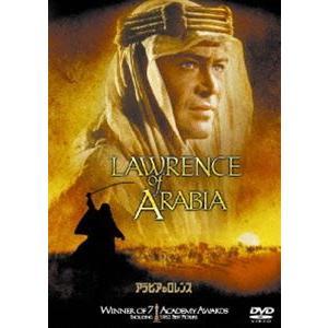アラビアのロレンス [DVD]|ggking