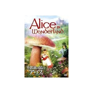 不思議の国のアリス [DVD]|ggking