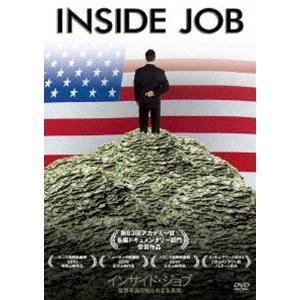 インサイド・ジョブ 世界不況の知られざる真実 [DVD]|ggking