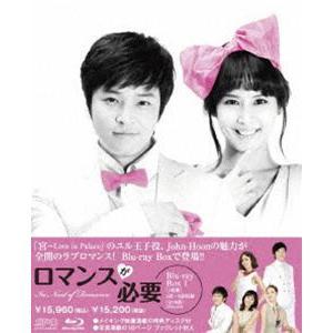 ロマンスが必要 ブルーレイBOX 1(Blu-ray)