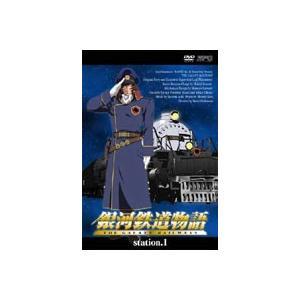 銀河鉄道物語 Station.1 [DVD]|ggking