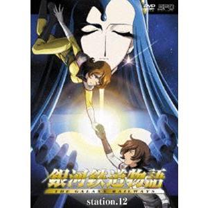 銀河鉄道物語 Station.12 [DVD]|ggking