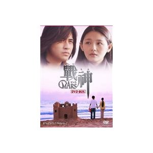 戦神〜MARS〜 DVD-BOX(DVD)