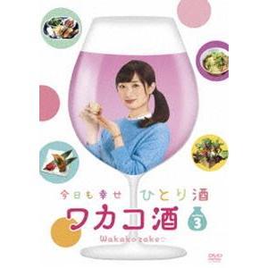 ワカコ酒 Season3 DVD-BOX [DVD]|ggking