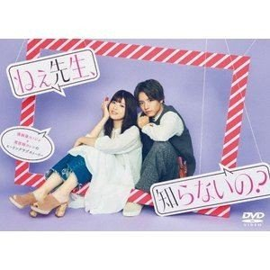 ねぇ先生、知らないの? DVD-BOX [DVD] ggking