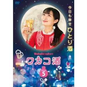 ワカコ酒 Season5 DVD-BOX [DVD]|ggking