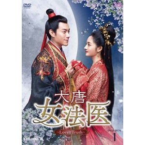 大唐女法医〜Love&Truth〜 DVD-BOX1 [DVD]|ggking