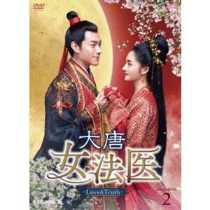 大唐女法医〜Love&Truth〜 DVD-BOX2 [DVD]|ggking