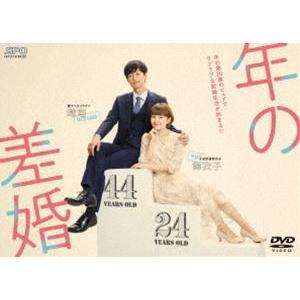 年の差婚 DVD-BOX [DVD] ggking