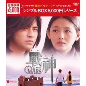 戦神〜MARS〜 DVD-BOX<シンプルBOX 5,000...