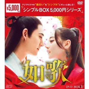 如歌〜百年の誓い〜 DVD-BOX1 [DVD]|ggking
