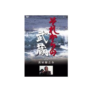 それからの武蔵 参之巻 [DVD]|ggking