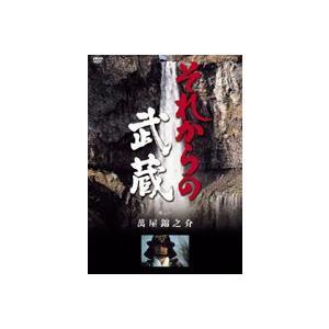 それからの武蔵 六之巻 (最終巻) [DVD]|ggking