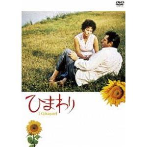 ひまわり [DVD]|ggking