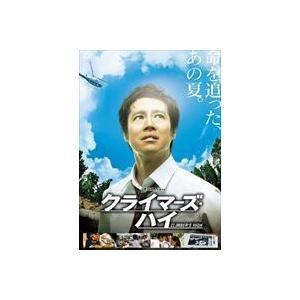 クライマーズ・ハイ [DVD]|ggking