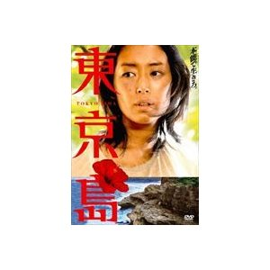 東京島 [DVD]|ggking