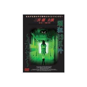 頭狂23区外 ユルセヌ [DVD]