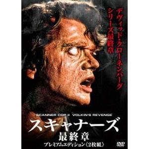 スキャナーズ 最終章 プレミアムエディション(DVD)