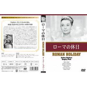 ローマの休日 [DVD]|ggking