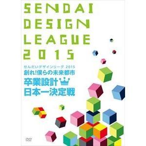 せんだいデザインリーグ2015 卒業設計日本一決定戦 創れ!僕らの未来都市 [DVD]