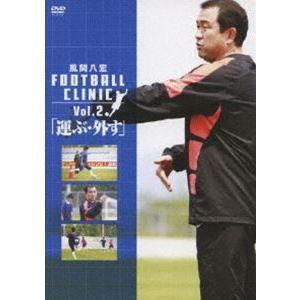 風間八宏 FOOTBALL CLINIC VOL.2 「運ぶ・外す」 [DVD]|ggking