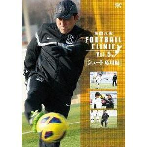 風間八宏 FOOTBALL CLINIC VOL.5 「シュート応用編」 [DVD]|ggking