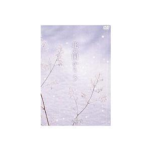 北の国から 5 [DVD]|ggking