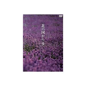 北の国から 9 [DVD]|ggking