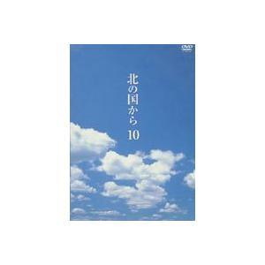 北の国から 10 [DVD]|ggking