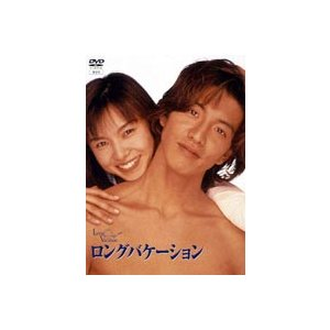 ロングバケーション DVD-BOX [DVD]|ggking