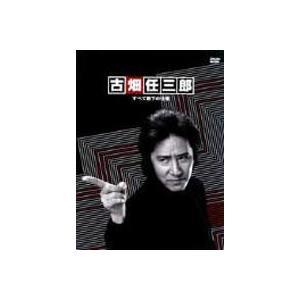 古畑任三郎 すべて閣下の仕業 [DVD]|ggking