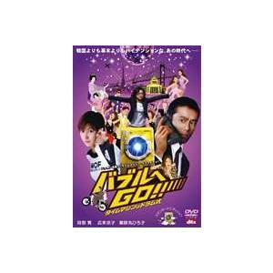 バブルへGO!! タイムマシンはドラム式 スタンダード・エディション [DVD]|ggking