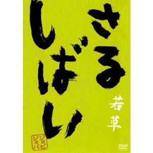 さるしばい 若草 [DVD]|ggking