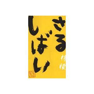 さるしばい 檸檬 [DVD]|ggking