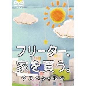 フリーター、家を買う。スペシャル DVD [DVD]|ggking