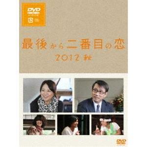 最後から二番目の恋 2012秋 [DVD]|ggking