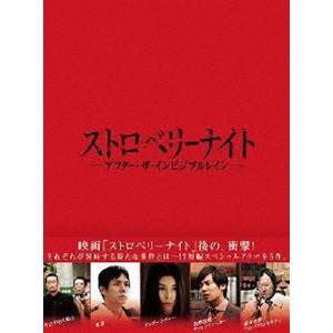 ストロベリーナイト アフター・ザ・インビジブルレイン DVD [DVD] ggking