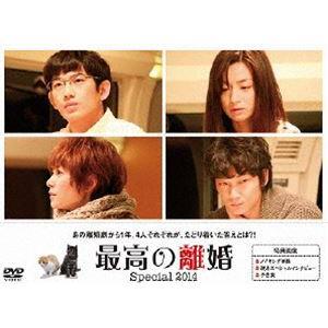 最高の離婚Special2014 [DVD]|ggking