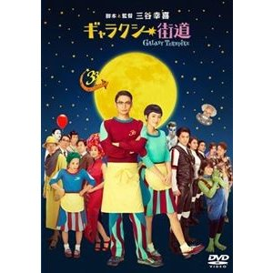ギャラクシー街道 DVD スタンダード・エディション [DVD]|ggking